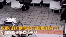 男子进快餐店持刀打劫,店员夺刀劫匪仓皇逃跑