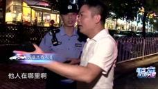 巡逻现场实录:男子在餐厅吃饭不慎丢了皮包!饭店找不到只好报警