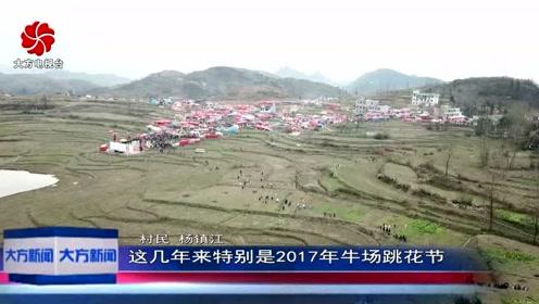 大方县羊场镇穿岩村39户贫困村民喜领分红钱,过个幸福