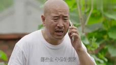 谢广坤像个长不大的孩子似的,总爱管闲事,这下刘能可遭殃了!