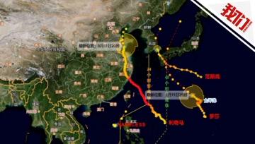 """两分钟看懂台风""""利奇马"""":山东降下近万个大明湖"""