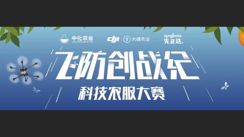 DJI 大疆农业飞防创战纪纪录片