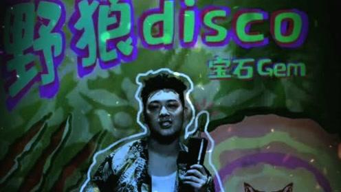《野狼disco》宝石Gem 当下榜单热门流行歌曲音乐