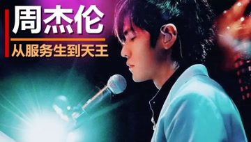 支配华语乐坛的传奇,从服务生到音乐天王的巅峰逆袭