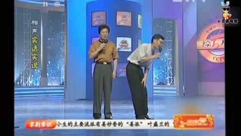 经典相声《实话实说》表演-奇志 大兵,妙语连珠