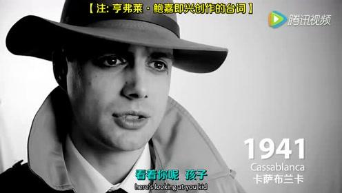 两分钟看完人类百年电影史 @柚子木字幕组