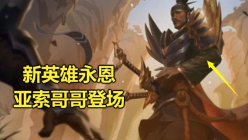 LOL:亚索哥哥永恩亮相,手拿2把长剑,将会是一