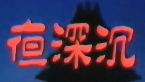 范琳琳《未了情》1990年电视剧《夜深沉》主题曲