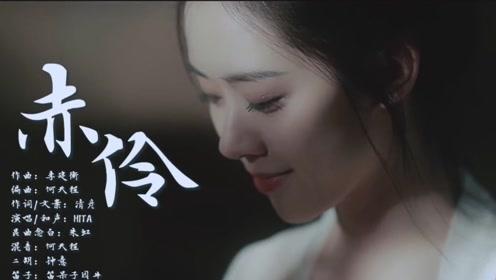 MV《赤伶》演唱:HITA