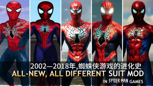 2002—2018年,蜘蛛侠游戏的进化史!