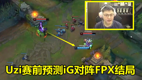 LOL:Uzi游戏理解有多深?iG和FPX比赛还没开始,他