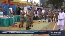 中国赴刚果(金)维和部队应邀参加巴基斯坦维和部队授勋仪式
