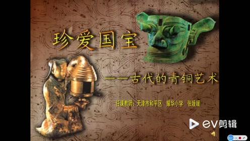 人教版五年級美術下冊第20課 珍愛國寶 古代的青鋼藝術