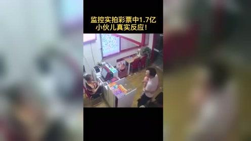 监控实拍:小伙儿中1.7亿彩票的真实反应