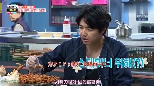 韩综:尹相铉妻子爱吃辣的 尹相铉早已投降 女儿见到鸡爪好奇却不敢吃