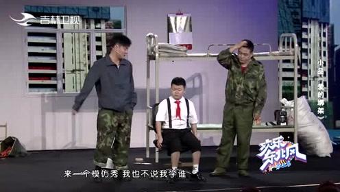 魏三和崔大笨一起逗孟繁淼开心 这讲完了笑话又要表演绝技?太逗