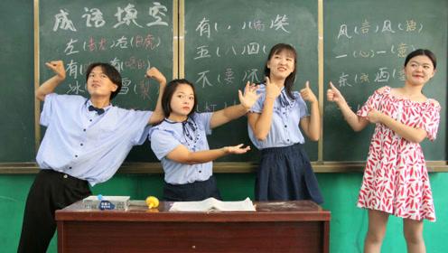 老师让学生做成语填空,学生的答案一个比一个