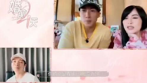 婚前21天吴尊和辰亦儒视频连线,辰亦儒自曝老婆怀孕了