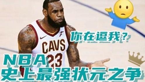 NBA最强状元之争!詹姆斯竟不是第一,此人力压詹姆斯一头!