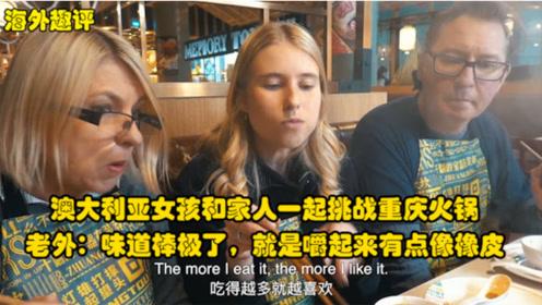 澳洲女孩和家人挑战重庆火锅,老外:味道棒极了,就是嚼起来像橡皮
