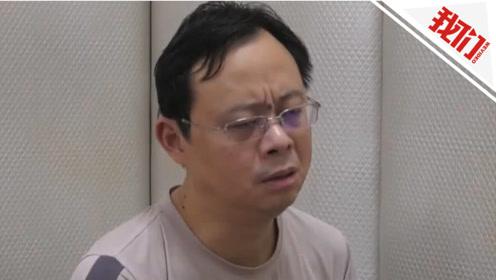 观众在廉政电视节目留言区举报 四川遂宁一局长被查出受贿遭双开