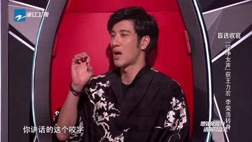 好声音:女孩被王力宏和李荣浩真诚表白,李荣浩更是紧张到咽口水!