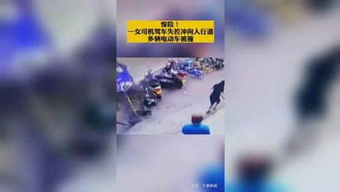 轿车突然失控冲向路边,多辆电动车被撞,交警部门已介入调查