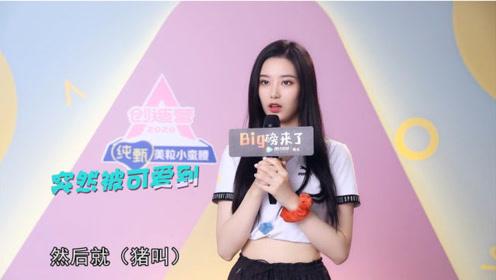 """火箭少女集体旅游,徐艺洋可爱学猪叫,孟美岐录制""""唱响新时代""""超带感"""