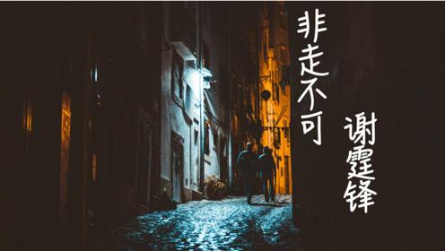 那些年听过的经典粤语歌之《非走不可》谢霆锋