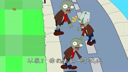 植物大战僵尸搞笑动画:有味道的铁桶僵尸