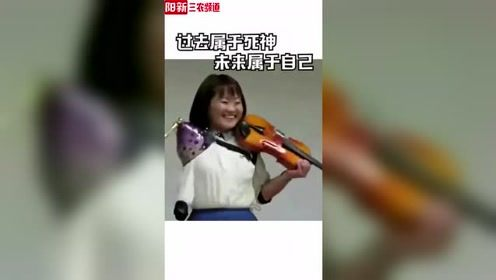 单臂女生拉小提琴