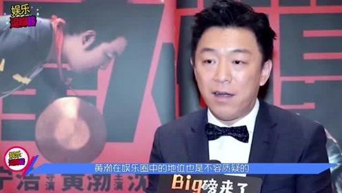 黄渤有19家公司,黄晓明有48家,而默默无闻的他拥有一个商业帝国