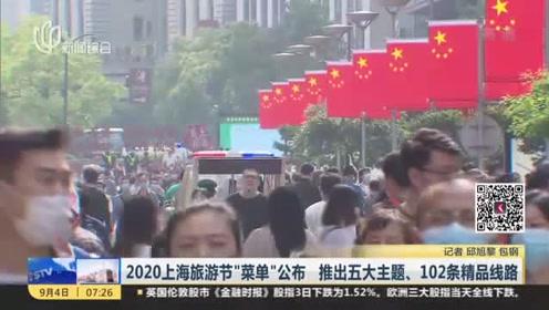"""2020上海旅游节""""菜单""""公布 推出五大主题、102条精品线路"""