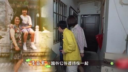 王祖蓝陪李亚男回老家,真是满满的回忆,傅首尔边看边流泪
