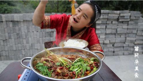 苗大姐做个干锅牛肉,又麻又辣,配上米饭吃了满足了