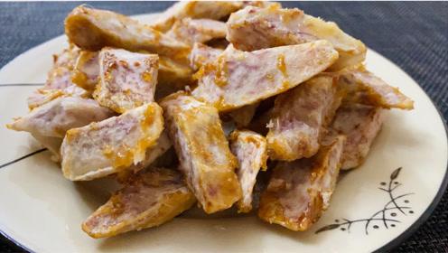 爱吃芋头的有福了,只需1种调料、外酥里糯,吃一口满嘴香