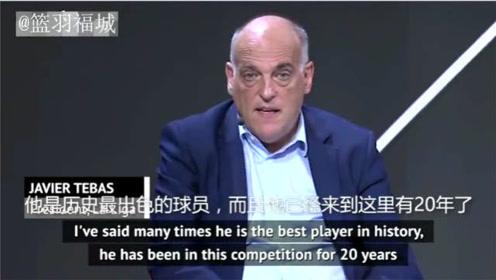 西甲主席:我们有20年感情 希望梅西在巴萨退役