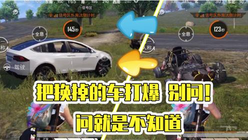 和平精英:玩家的真实瞬间,为什么一定要把换掉的车打爆?