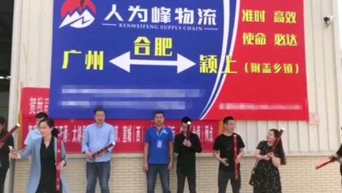 """人为峰物流合肥颍上加盟商正式开业啦~~(""""⌒∇⌒"""")#物流行业"""