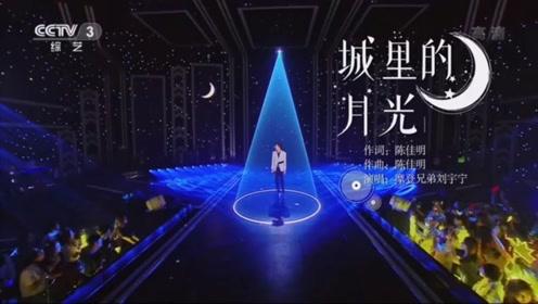 刘宇宁 演唱歌曲《城里的月光》