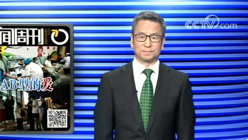 6-9年9月15日播放《时事快讯,新闻周刊》