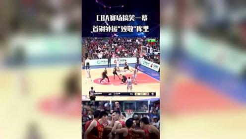 CBA搞笑瞬间,中国球员致敬库里