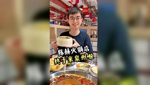 美食探店 陈赫的火锅店终于开来泉州啦!
