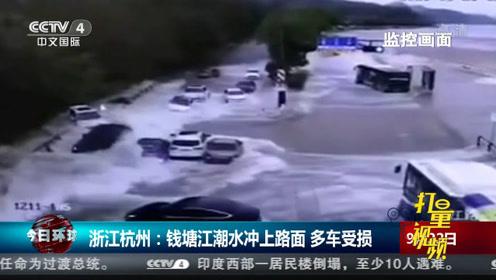 杭州:钱塘江潮水突然冲上马路,多车被冲跑,场面惊险