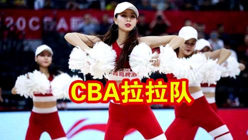 CBA美女啦啦队的工资有多少?为什么这么多人想加入