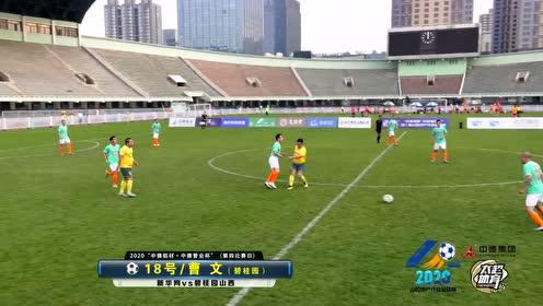 2020年山西省房地产行业足球赛