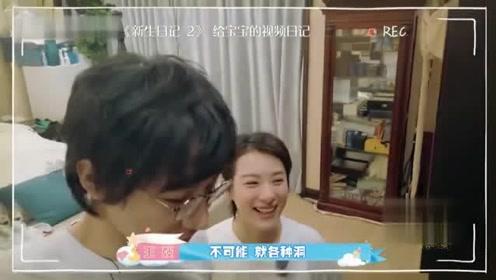 王弢 刘璇表面为二胎录视频,实际上互相吐槽,哈哈