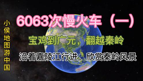 6063次列车,宝鸡到广元,翻越秦岭