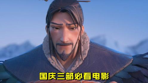 国庆三部必看电影,周深献唱《姜子牙》主题曲,空灵的歌声太震撼