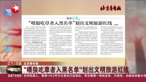 """北京青年报:""""喂狼吃草者入黑名单""""划出文明旅游红线"""